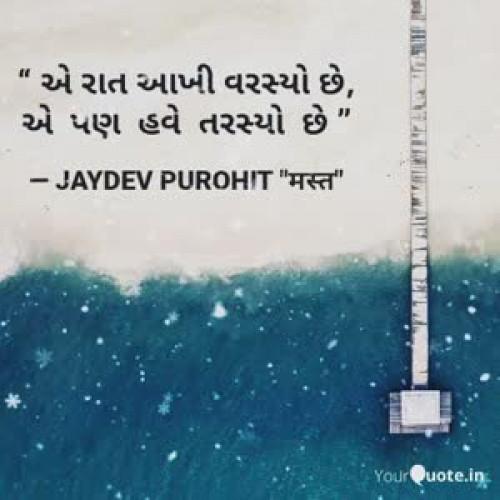 JAYDEV PUROHIT videos on Matrubharti