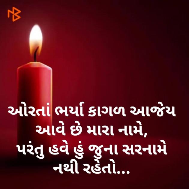 Gujarati Good Evening by Kamlesh : 111210356