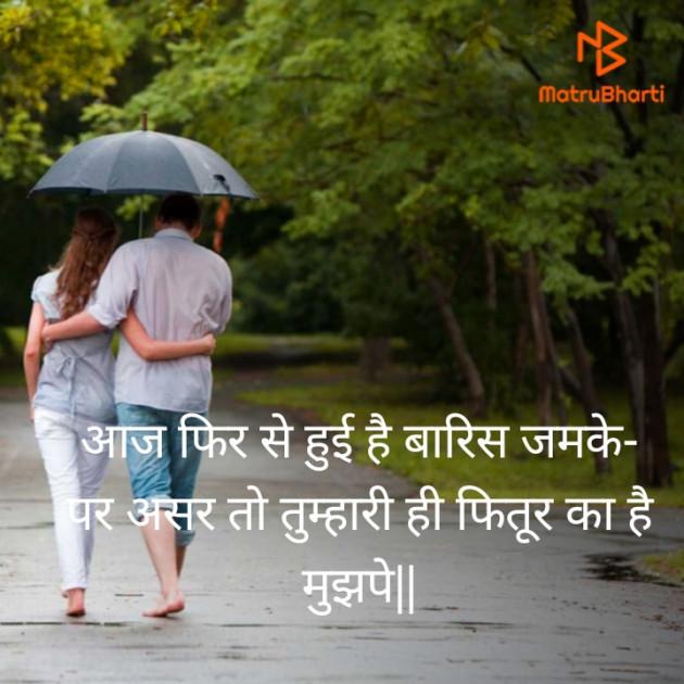 Hindi Shayri by Rajan Singh : 111213422
