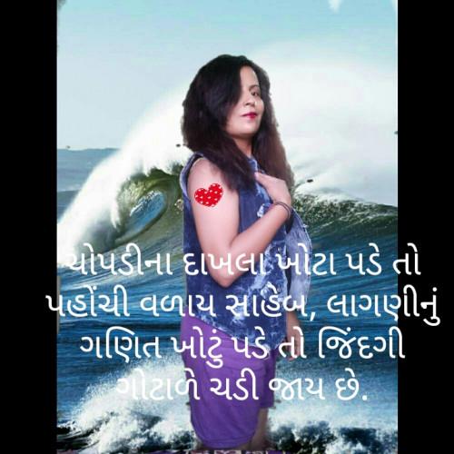 Post by Bhavna Suthar on 10-Jul-2019 06:48am