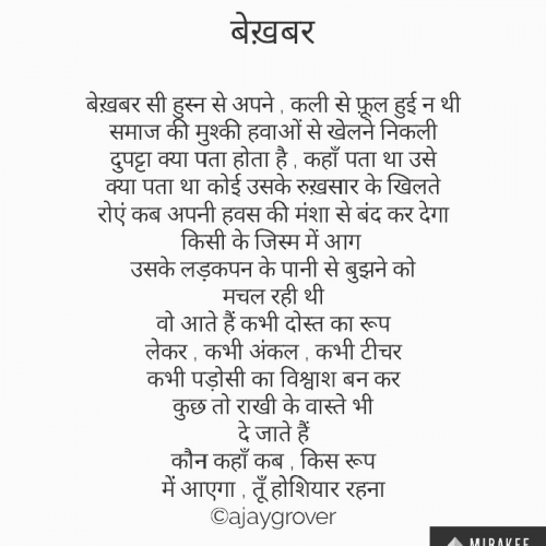 Post by Ajay Grover on 14-Jul-2019 12:03pm