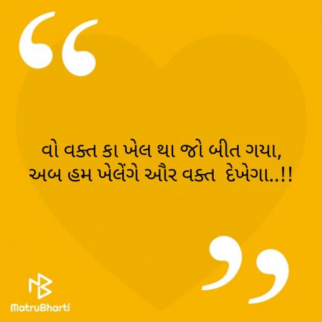 Gujarati Microfiction by Arjun Rajput : 111217035