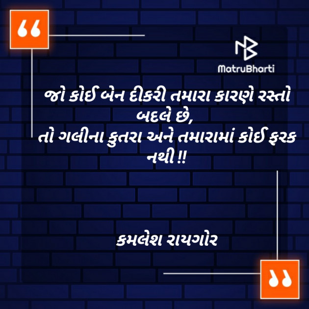 Gujarati Quotes by KAMLESH RAYGOR : 111218892