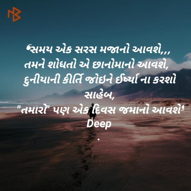 Gujarati Shayri by Chauhan Dilip : 111218900
