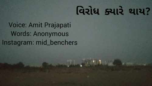 Amit Prajapati videos on Matrubharti