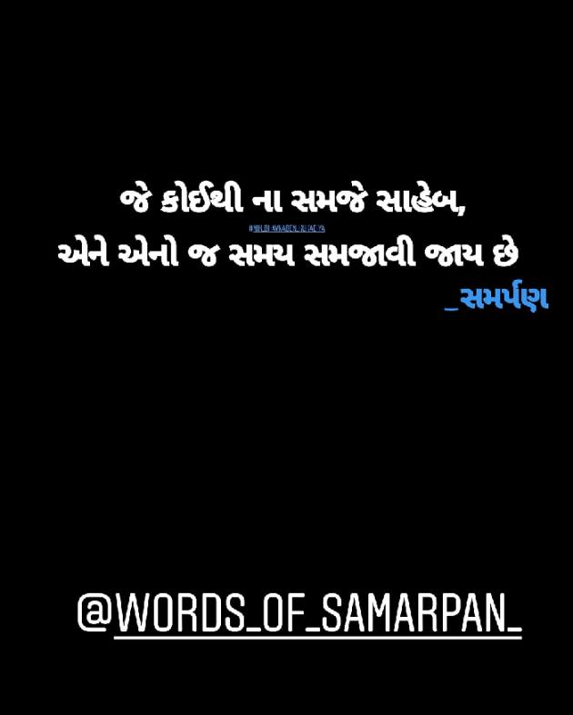 Gujarati Blog by Nikunj kukadiya samarpan : 111220656