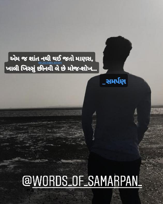 Gujarati Blog by Nikunj kukadiya samarpan : 111221916