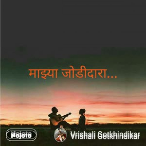 Vrishali Gotkhindikar videos on Matrubharti