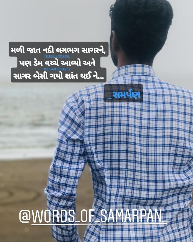 Gujarati Blog by Nikunj kukadiya samarpan : 111221939