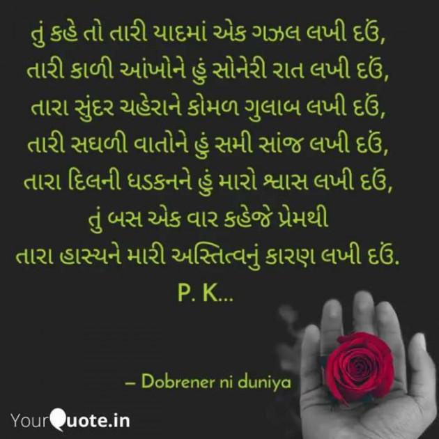 English Shayri by Komal Deriya : 111221944