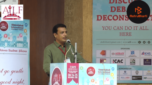 Ahmedabad International Literature Festival videos on Matrubharti