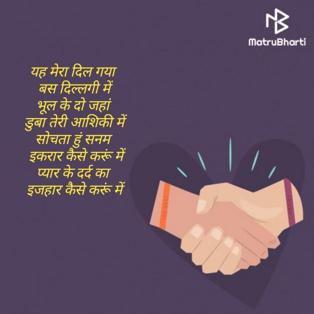 Hindi Good Night by Vaidehi : 111229357