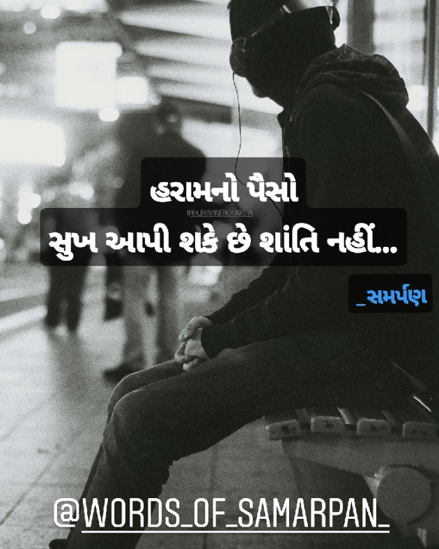 Gujarati Quotes by Nikunj kukadiya samarpan : 111230956