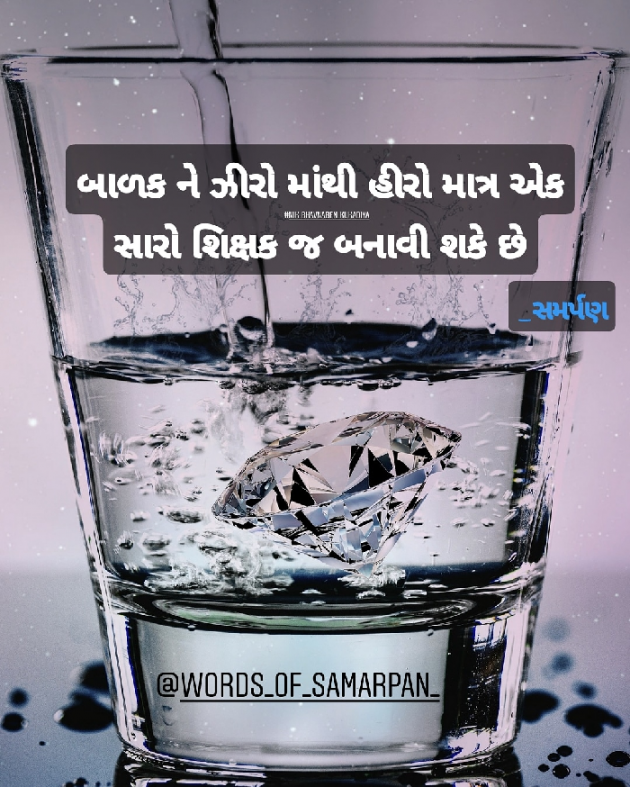 Gujarati Motivational by Nikunj kukadiya samarpan : 111231383