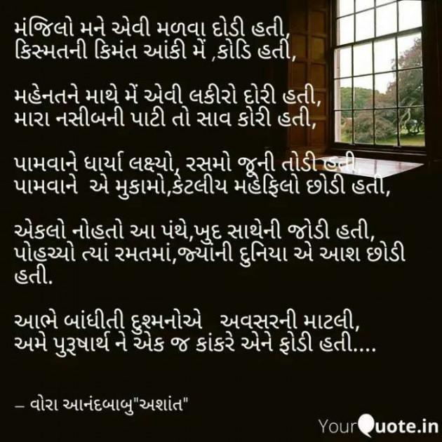 Gujarati Poem by Vora Anandbabu : 111233819
