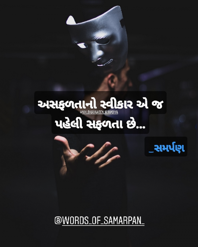 Hindi Quotes by Nikunj kukadiya samarpan : 111234310