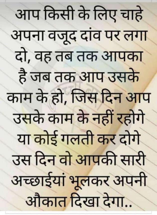 Hindi Quotes by Pooja Mishra : 111234562