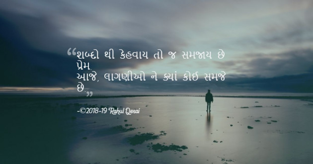 Gujarati Quotes by Rahul Desai : 111235002