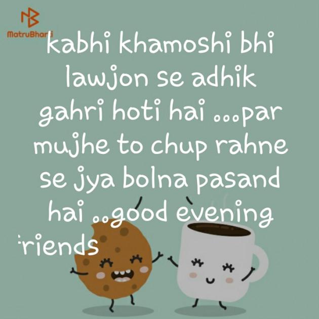 Hindi Good Night by anuradha jain : 111235841