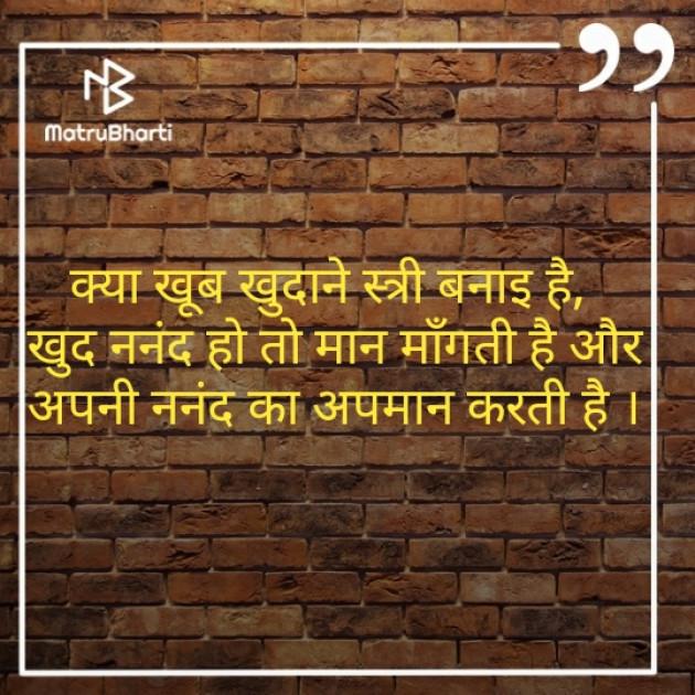 Hindi Quotes by Apexa Desai : 111235926