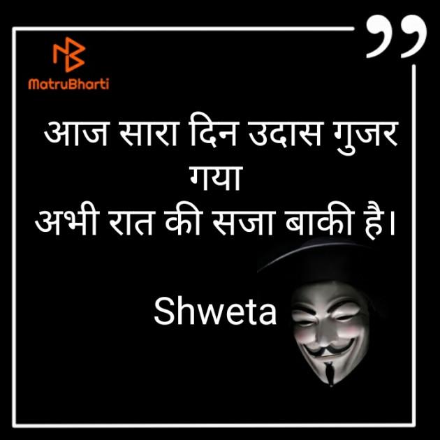 Hindi Blog by Shweta Parmar : 111236354