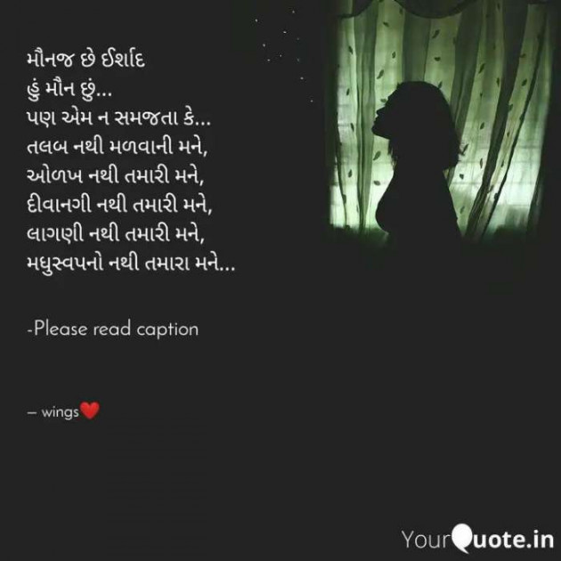 Gujarati Poem by wingsenslaved : 111236485