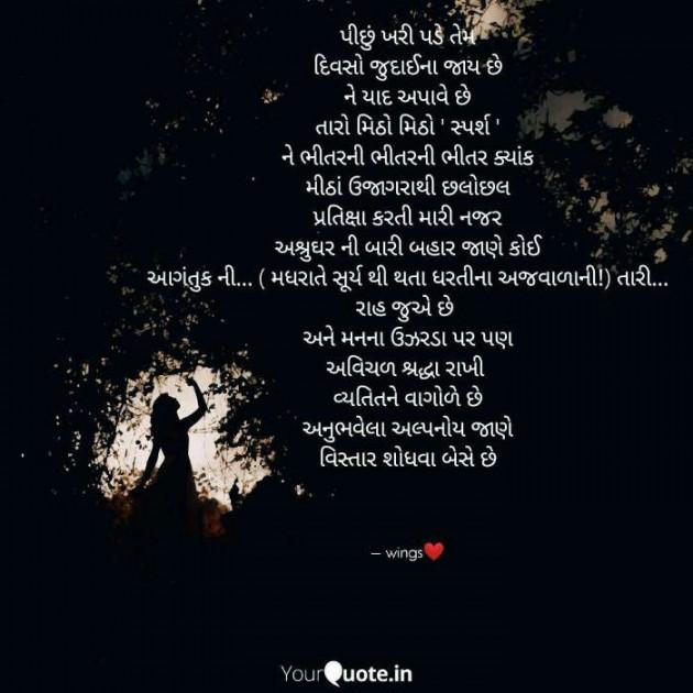 English Poem by wingsenslaved : 111236925