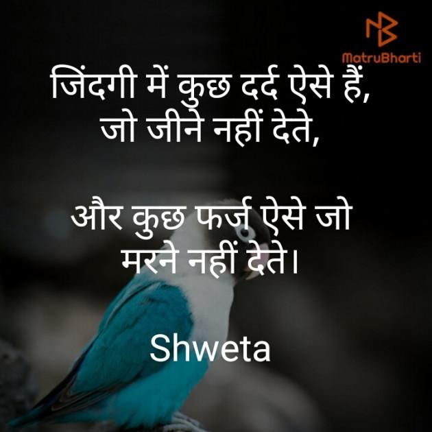 Hindi Blog by Shweta Parmar : 111237083