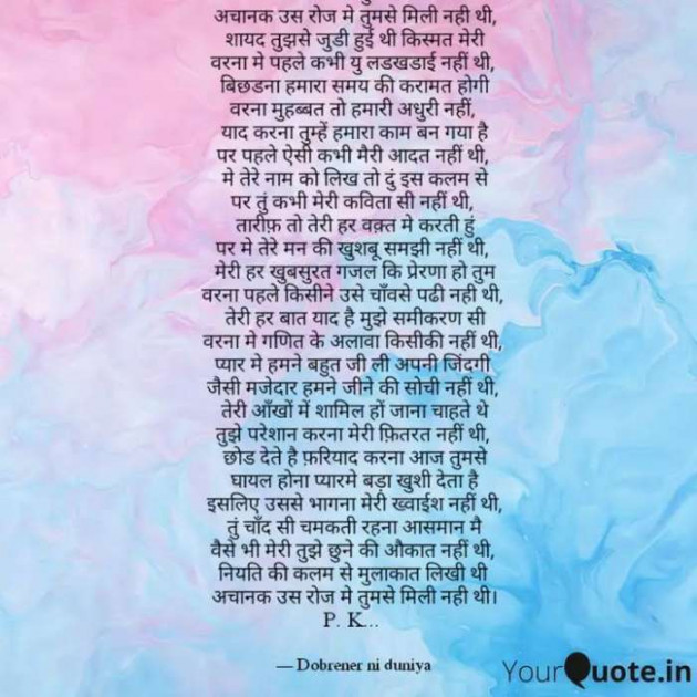 Hindi Shayri by Komal Deriya : 111237147