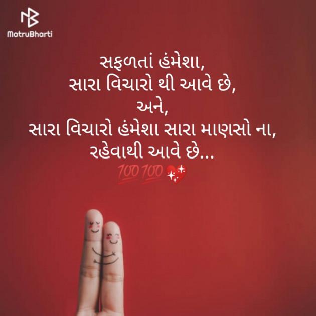 Gujarati Good Morning by Aarti Makwana : 111238651