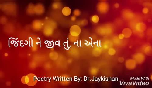 Dr.Jaykishan Tolaramani videos on Matrubharti
