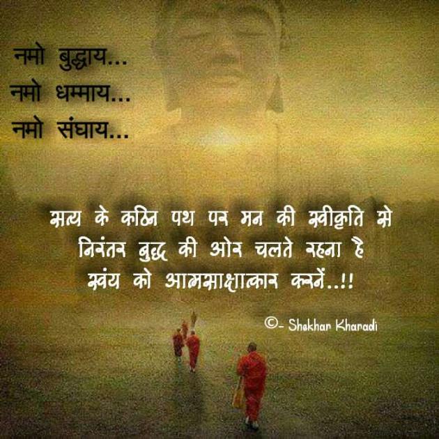 Hindi Religious by shekhar kharadi Idriya : 111239816