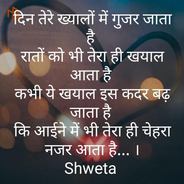 Hindi Good Night by Shweta Parmar : 111240298