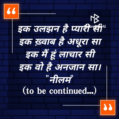 Post by Neelam on 22-Aug-2019 12:25am