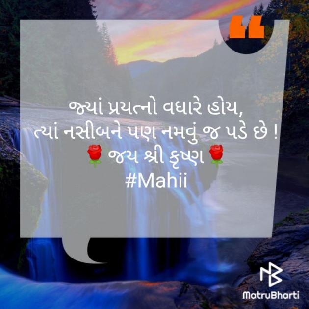 Gujarati Quotes by Mahi : 111240592
