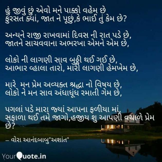 Gujarati Poem by Vora Anandbabu : 111241476