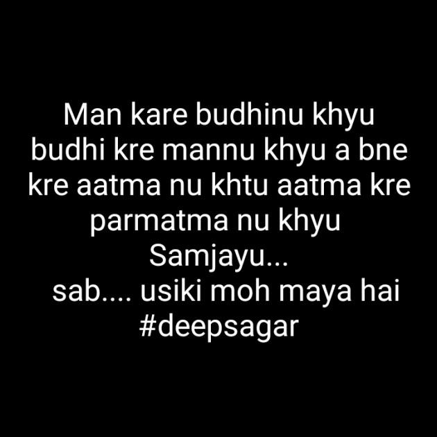 Hindi Religious by Deepsagar : 111241743