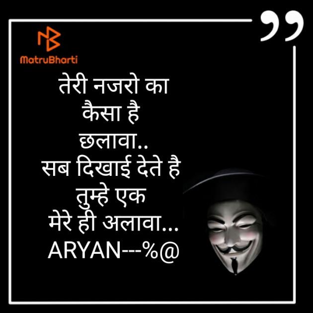 Hindi Shayri by Aryan Dubey : 111241910