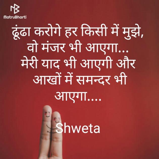 Hindi Blog by Shweta Parmar : 111242063