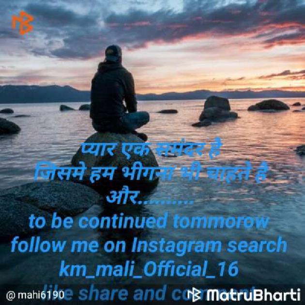 Hindi Blog by Mahi : 111242065