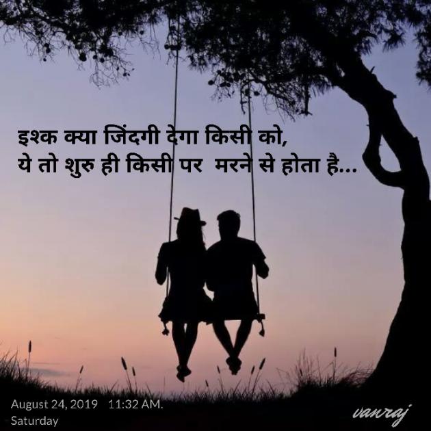 Gujarati Romance by Vanraj : 111242158
