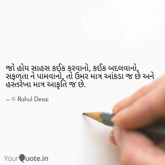 English Quotes by Rahul Desai : 111242704