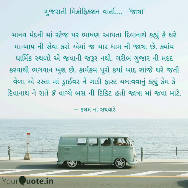Gujarati Microfiction by કલમ ના સથવારે : 111243319