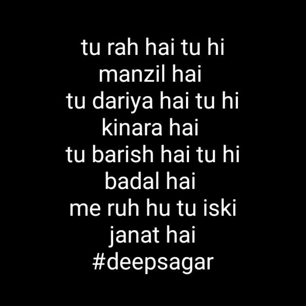 Hindi Shayri by Deepsagar : 111244130