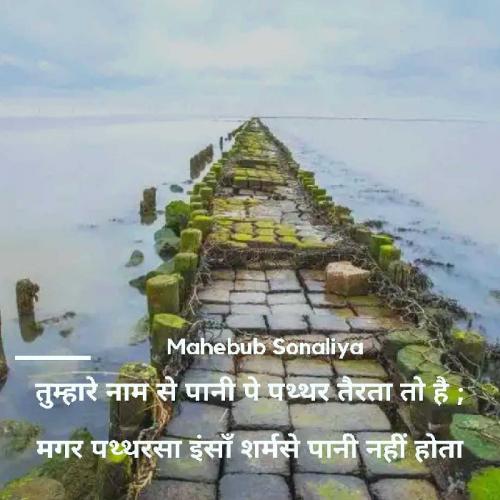 Post by Author Mahebub Sonaliya on 30-Aug-2019 10:03pm