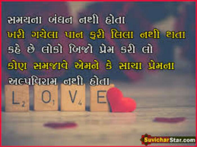Gujarati Good Morning by Khushbu Patel : 111248978