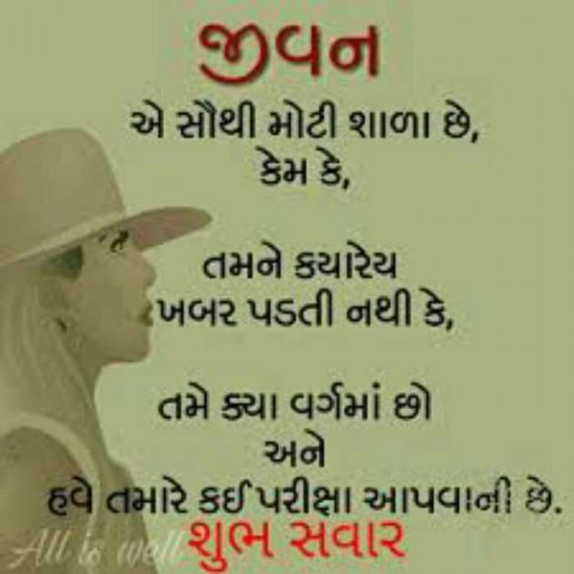 Gujarati Good Morning by Khushbu Patel : 111248981