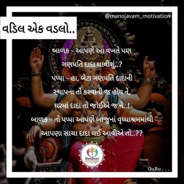 English Quotes by Manojavam Motivation : 111249156
