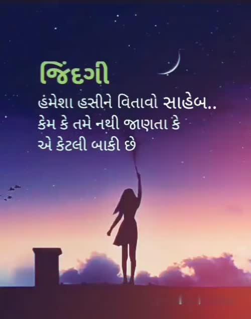 Jadav Harshad videos on Matrubharti
