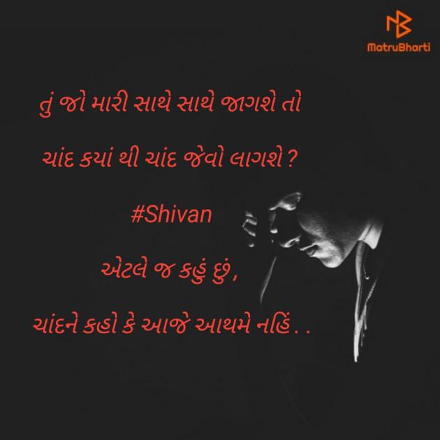 Gujarati Shayri by Poorav : 111251965